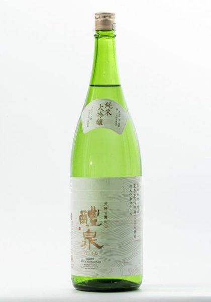 画像1:     醴泉純米大吟醸 (1)