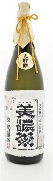 画像1: 美濃菊大吟醸中汲み原酒 (1)