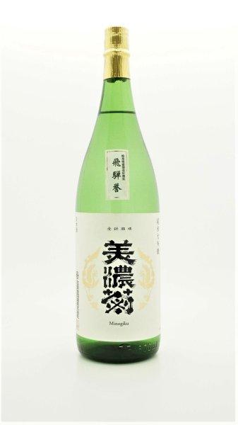画像1: 美濃菊純米大吟醸飛騨誉 (1)